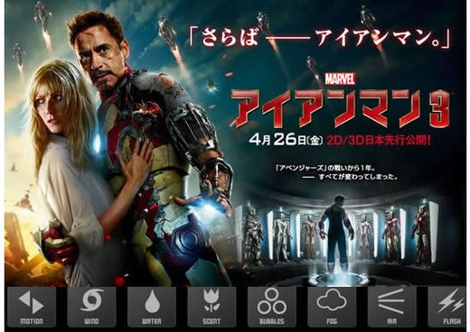 Iron Man Fan? Then You May Want To Head To Japan For The 4DX Experience